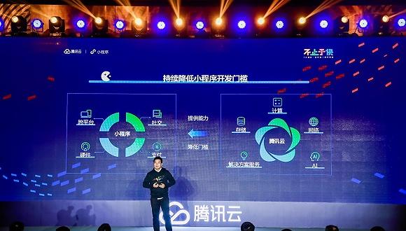 腾讯云也瞄准了微信生态,推出一系列小程序开发工具
