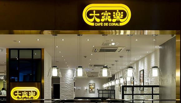 香港快餐龙头大家乐首发盈利预警 内地收入增速下滑