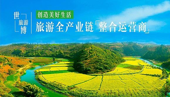 云南旅游2.57亿收购云南世博2020谷
