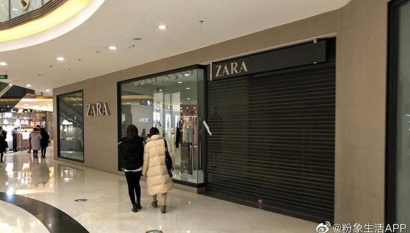 武汉Zara门店全部关闭