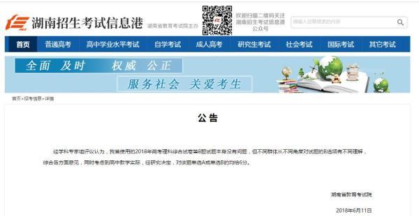 湖南省考试院截图