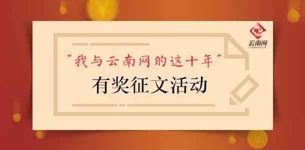 """""""我与云南网的这十年""""有奖征文开启 5000元大奖等你拿!"""