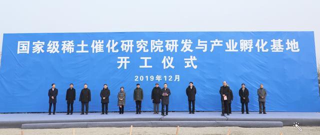 国家级稀土产业孵化基地开工奠基仪式在东营举行