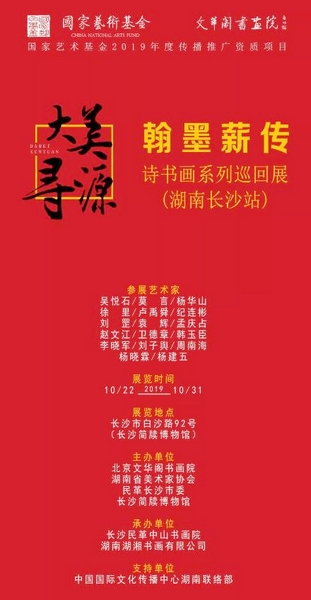 展讯丨大美寻源翰墨薪传——诗书画系列巡回展即将开幕