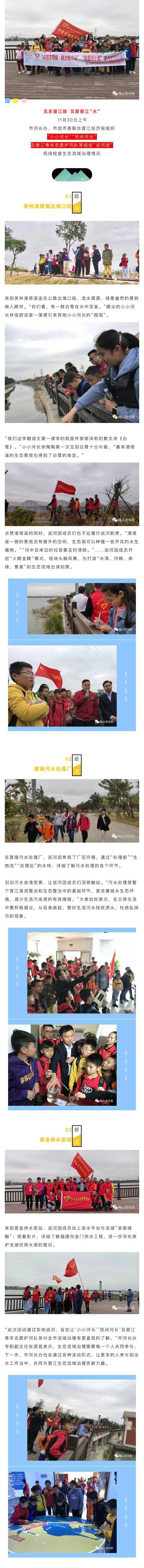 """瓦爱晋江""""水"""",晋江市""""巡河团""""实地问诊流域治理情况"""