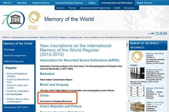 聯合國教科文組織網站截圖