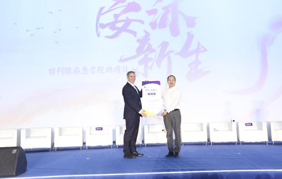 """""""安沐新生""""前列腺癌患者援助项目在广州启动"""