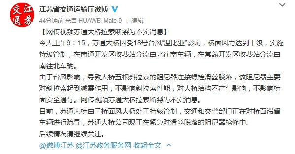 """江苏交通厅:""""苏通大桥拉索断裂""""为不实消息"""