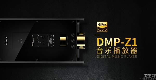 索尼发布超级音乐播放器DMP-Z1 规格夸张,售价高昂
