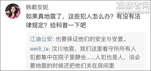 """汉中地震时嫌犯对警察喊""""一起跑"""",最终手铐未解开"""