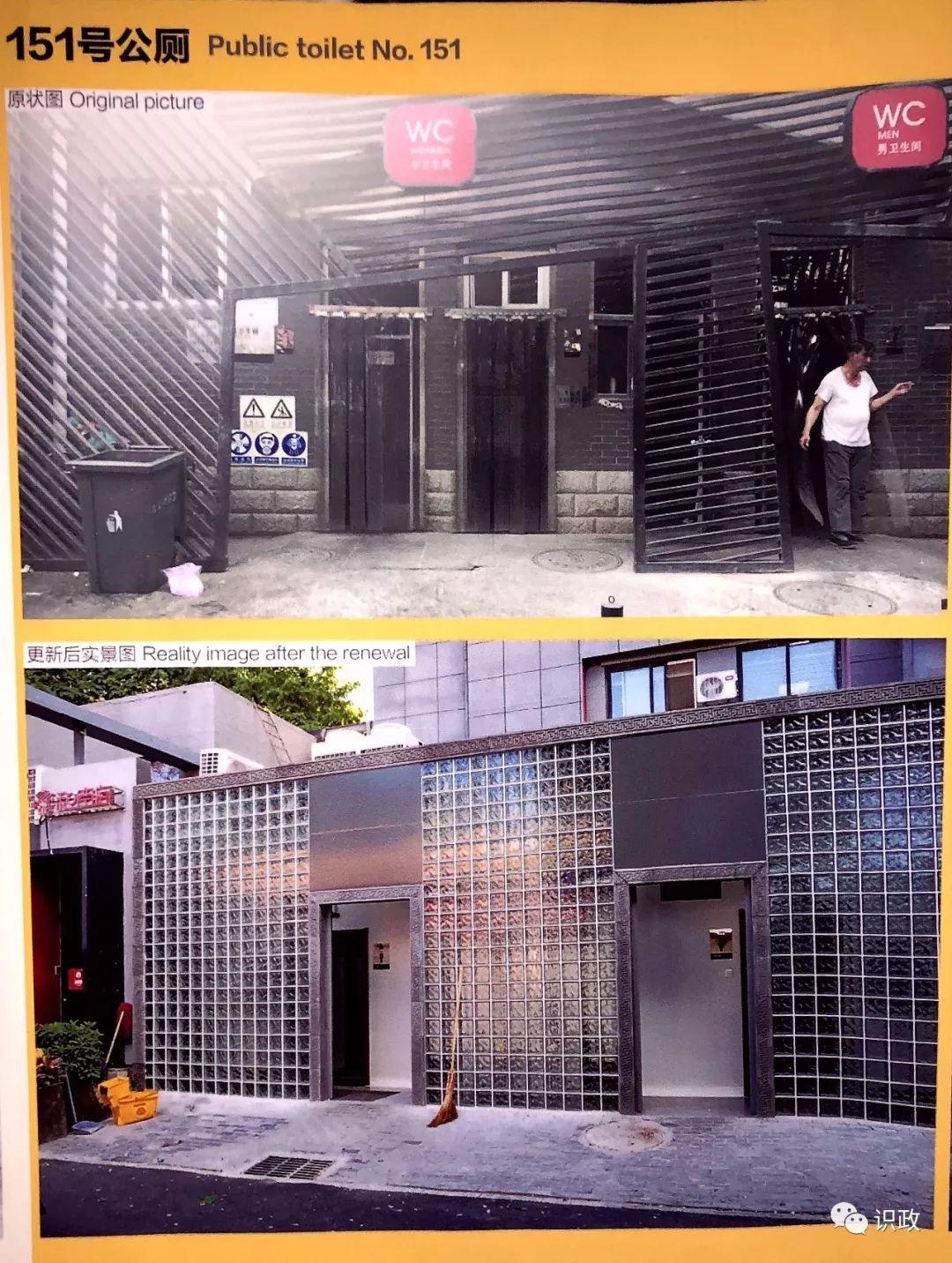 公厕改造前后
