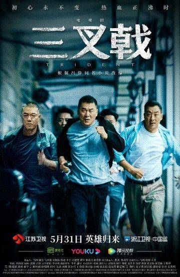 """30秒 没等来电影版《三叉戟》,陈建斌的同名剧版先给影迷""""解馋"""""""