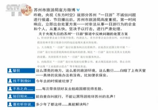 """【新闻1+1】苏州,能治好""""非法一日游""""吗?"""