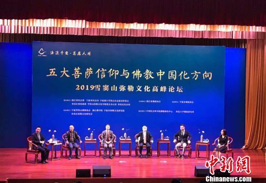 雪窦山弥勒文化高峰论坛奉化举行 共话佛教中国化路径
