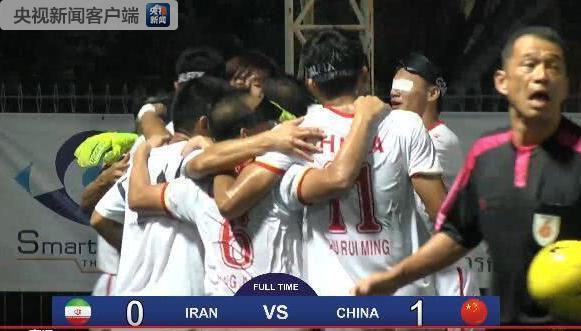 中国盲人男足1-0伊朗 5战全胜第6次夺亚洲冠军
