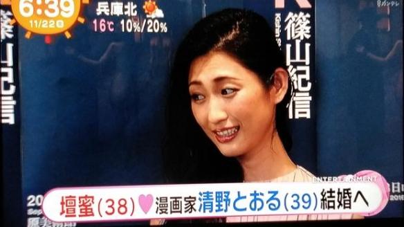 嫁了!今日日本性感女星坛蜜与漫画家清野徹宣布结婚!