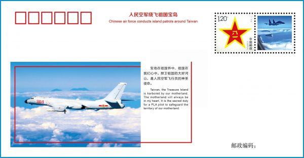 外媒评中国空军发布绕台纪念封:释放捍卫统一信号全职位面商