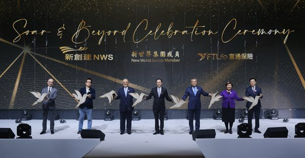 盛大典礼庆祝富通保险加入新世界集团