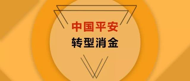 中国平安业绩或遇天花板,借陆金所转型消金突围