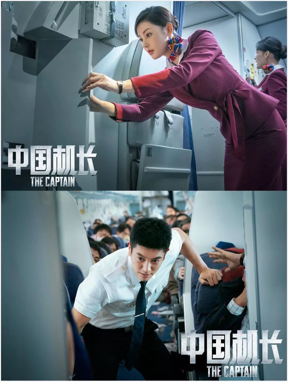 电影《中国机长》剧照,乘务员张天爱,第二机长杜江