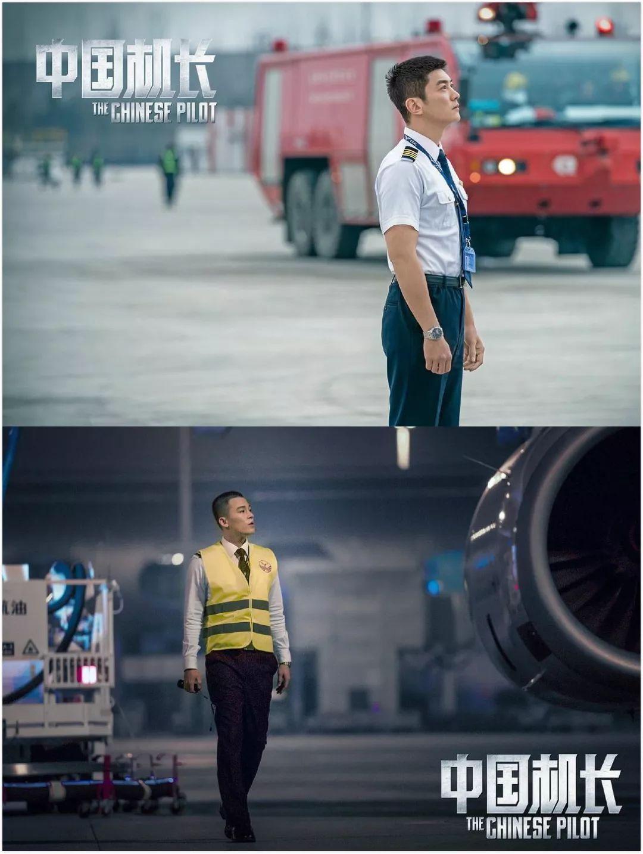 电影《中国机长》剧照,第二机长杜江,副驾驶欧豪