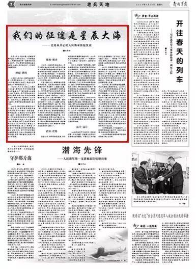▲(本文刊於《解放軍報》2019年4月20日第07版)