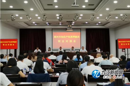 九江银行赣州分行参加赣州市知识产权质押融资银企对接会