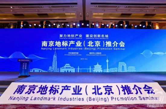 为了刚刚这场推介会,南京市委书记专程进京