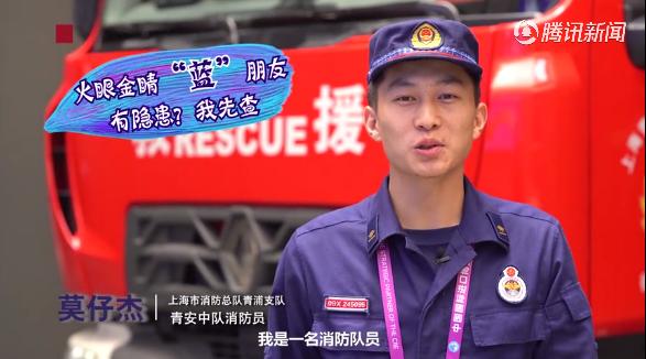 图说:青浦支队青安中队四级消防士莫仔杰。
