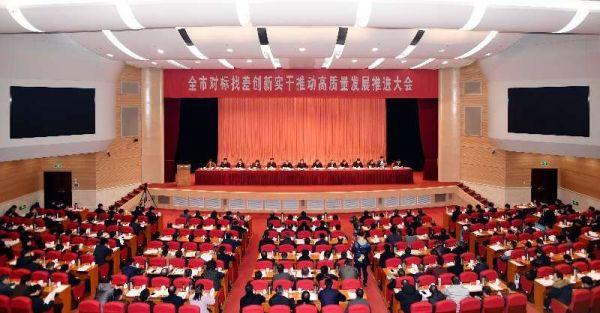 2月11日,春節後上班第一天,南京市委市政府召開全市對標找差創新實幹推動高質量發展推進大會。 龍虎網 圖