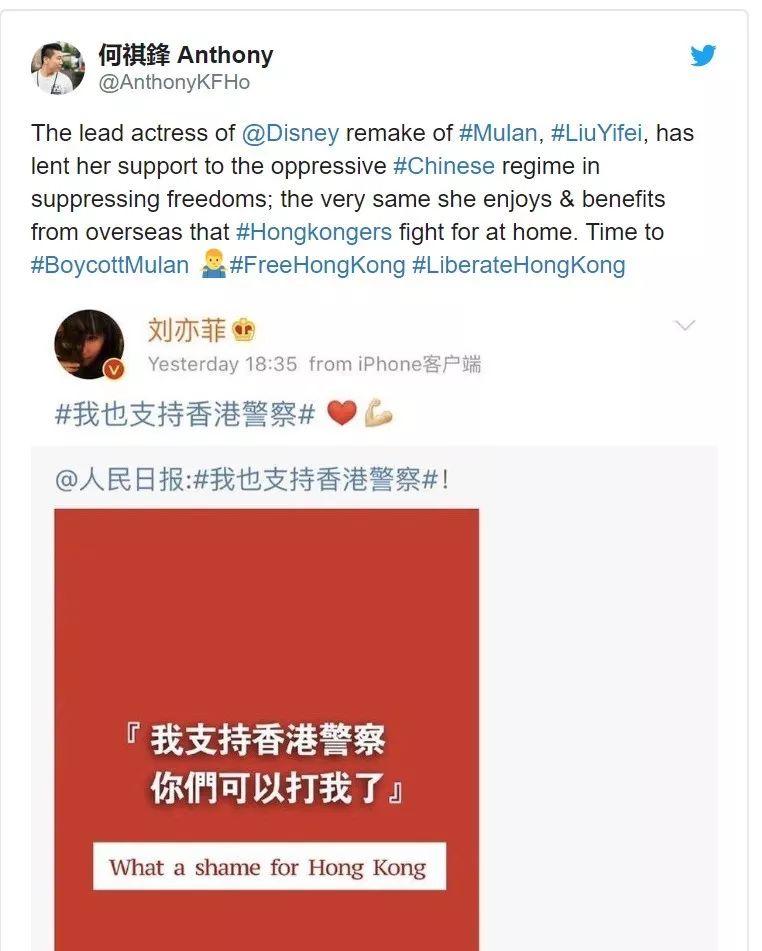 因支持港警 刘亦菲《花木兰》被外网极端分子抵制|花木兰