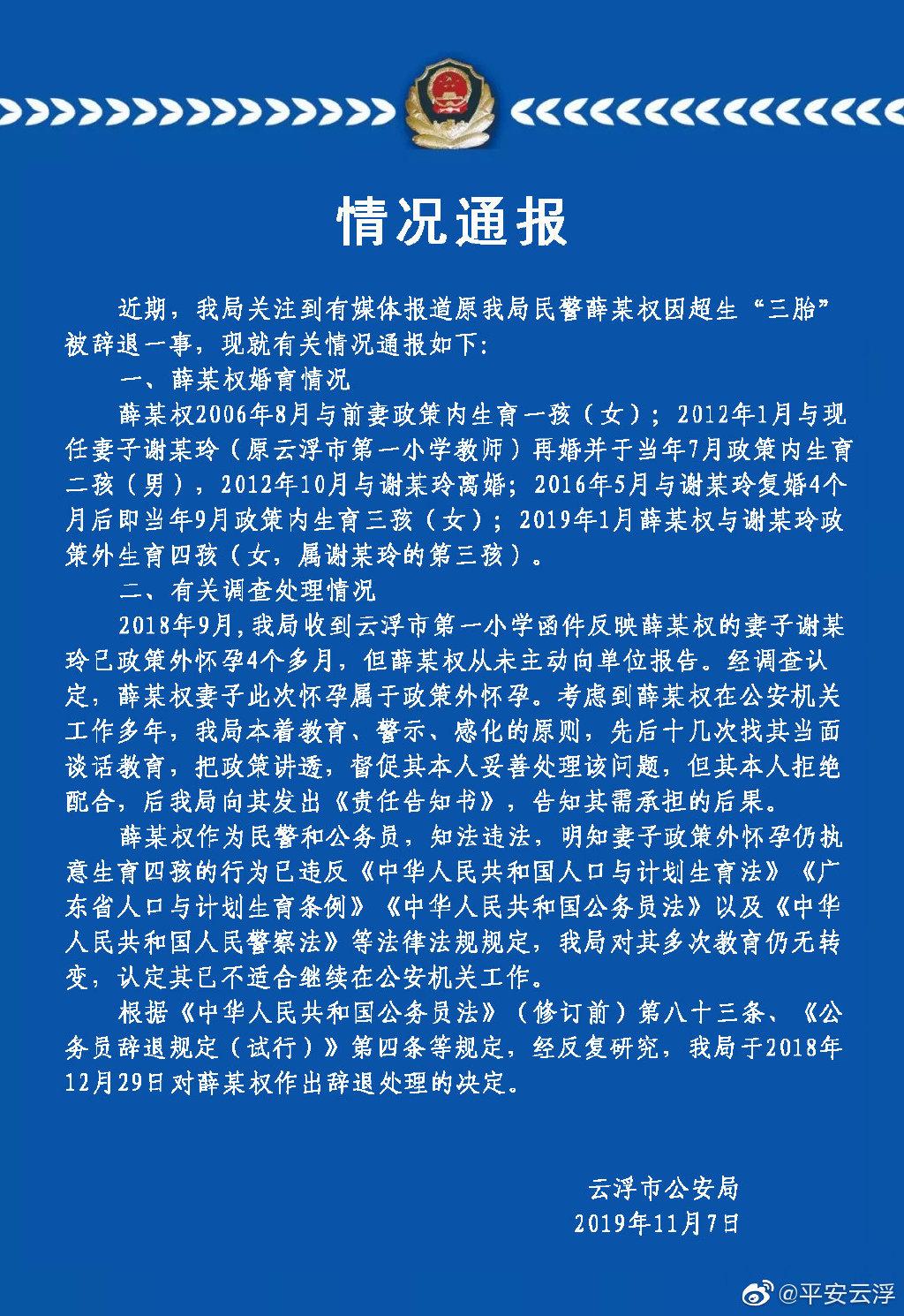 广东一民警因超生三胎被辞退 官
