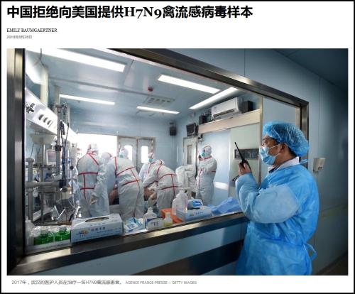 《纽约时报》中文网报道截图
