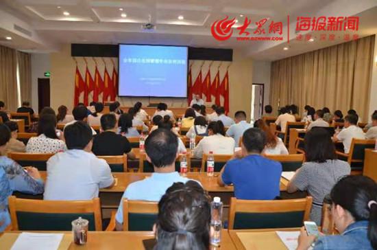 淄博市外办举办因公出国管理专办员培训班