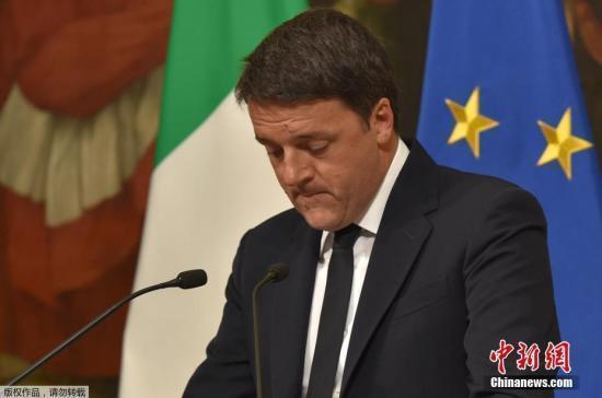 意大利前总理伦齐创立新政党 政界要员观点不一