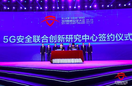 共建5G安全联合创新研究中心—— 安恒信息与西安电子科技大学签署战略合作协议