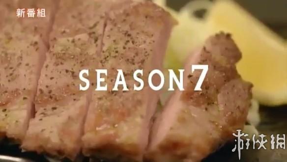 《孤独的美食家》第七季开播 五郎叔将于4月回归