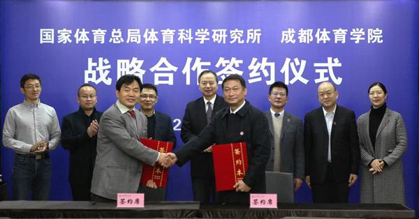 体育总局科研所与成都体育学院签署合作协议