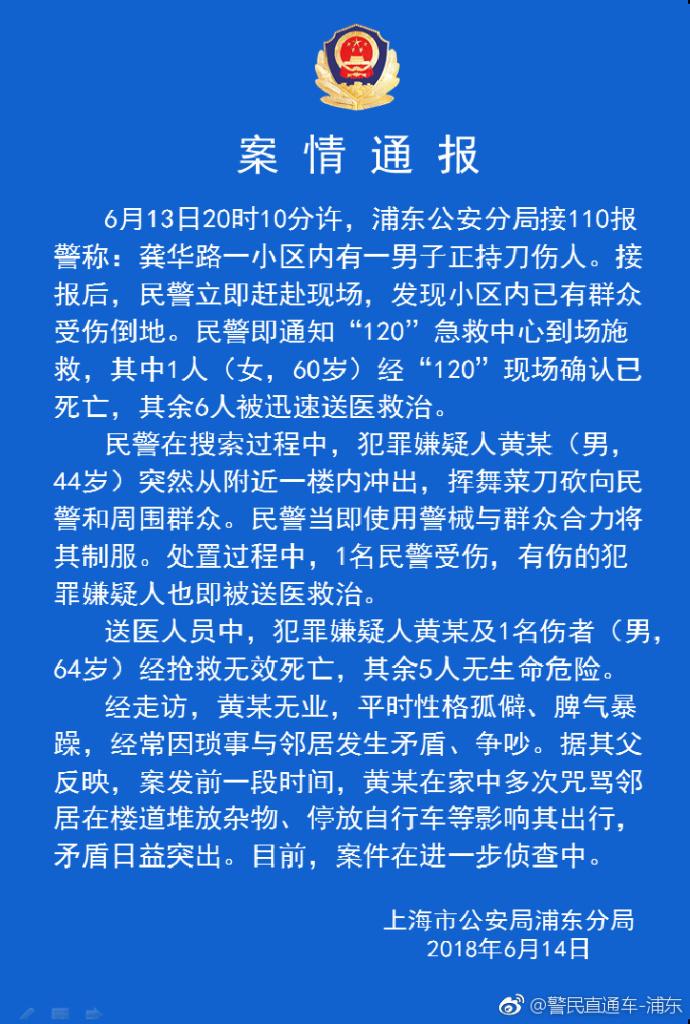 上海浦东发生持刀伤人案 警方:包括犯罪嫌疑人在内3苏州母婴宝是免费的吗?人死亡
