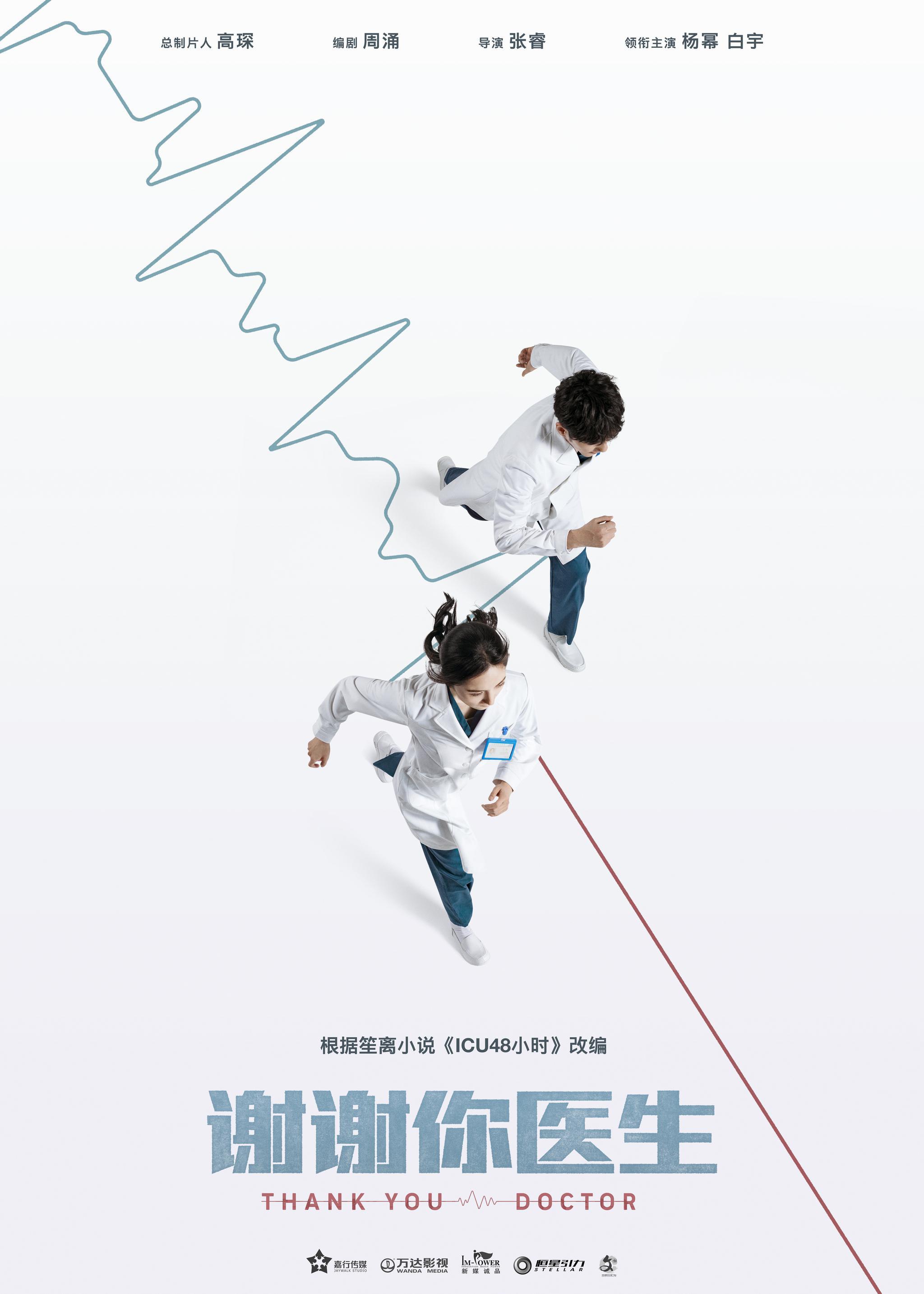 杨幂白宇合作《谢谢你医生》,《余罪》导演执导