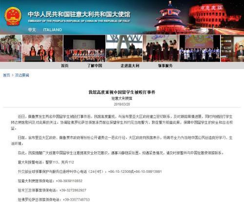 图片来源:中国驻意大利共和国大使馆网站截图。