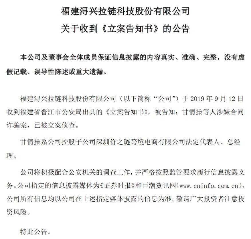 浔兴股份爆雷记:实控人被抓后,又一高管被立案侦查