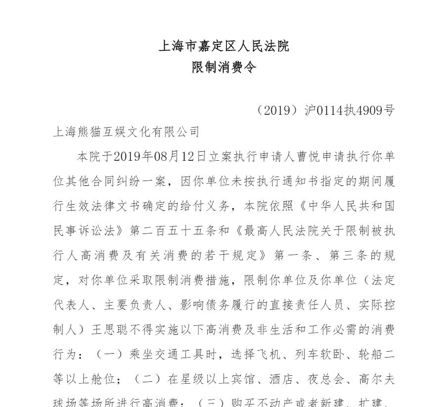 王思聪被限制高消费 以后不能坐飞机出行了