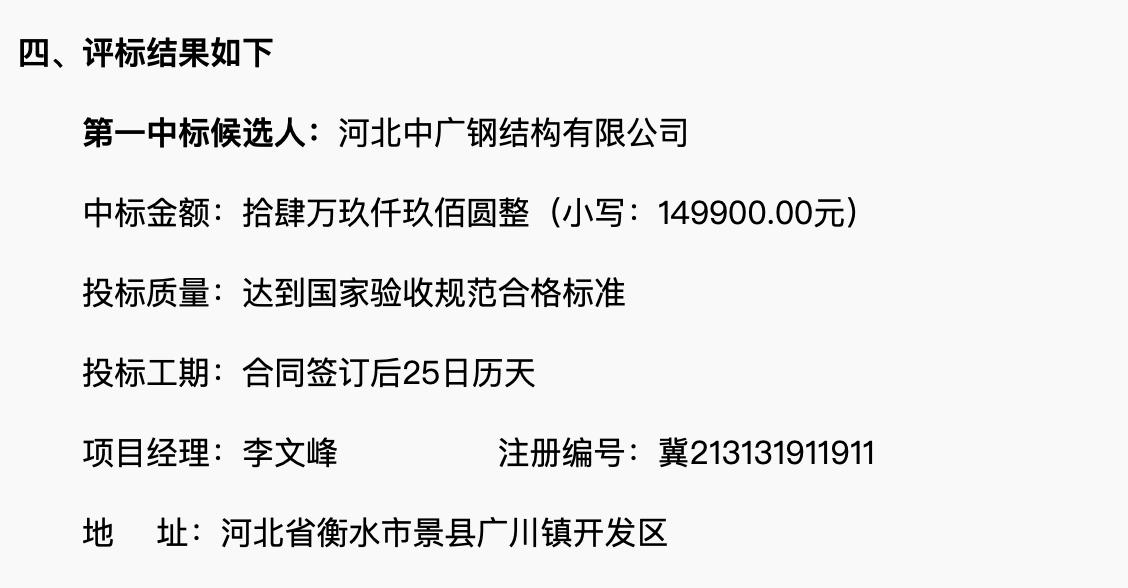 涉事工程项目的招标公告。网络截图