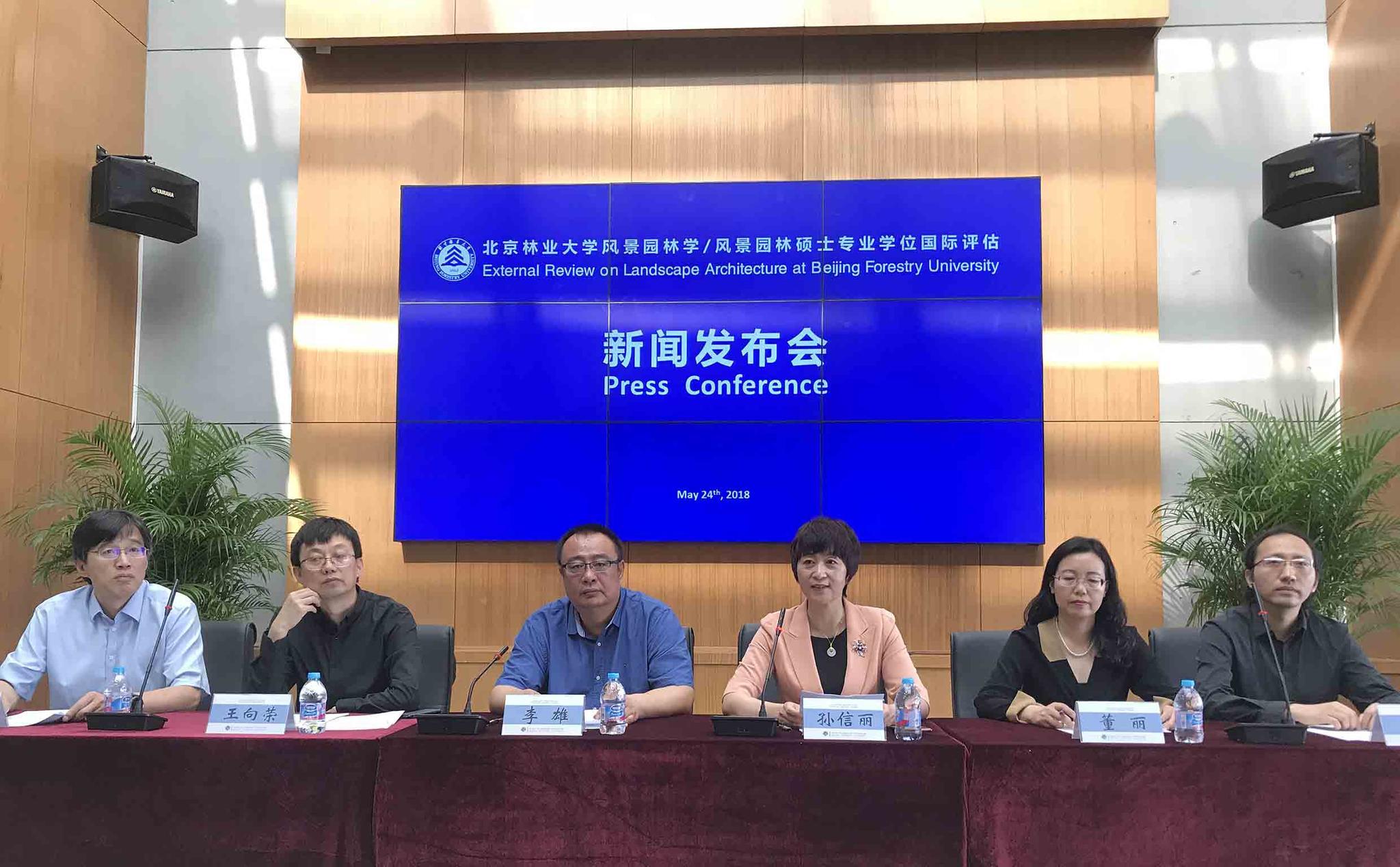北京林业大学开展中国首次风景园林学国际评估