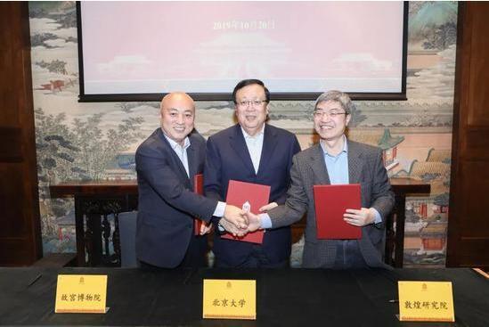 重磅!北京大学与故宫博物和院敦煌研究院启动战略合作