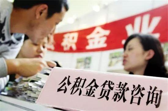 太原五部门联合发文:不得拒绝购房人用公积金贷款