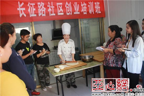 新疆乌苏市长征路社区工作队开展面点培训受居民欢迎