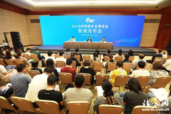 2019年网络安全博览会发布会:大数据、云计算推动天津经济进入转型发展快车道