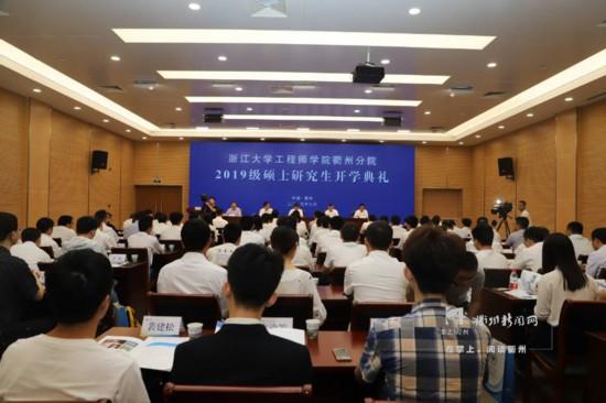 浙大工程师学院衢州分院迎来首批硕士研究生